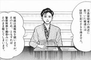 ラストニュース5巻/警察発表を鵜呑み