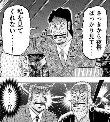 中間管理録トネガワ5巻 八乙女