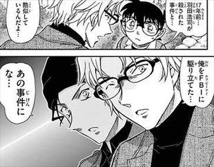 名探偵コナン89巻 羽田浩司と沖矢昴