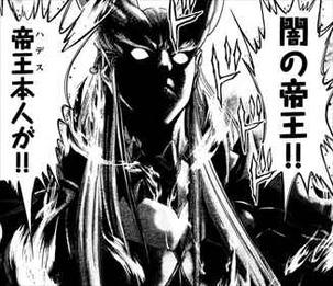 デビルマン対闇の帝王2巻 ハデス