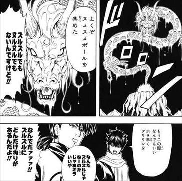 銀魂23巻 ドラゴンボールパロディー