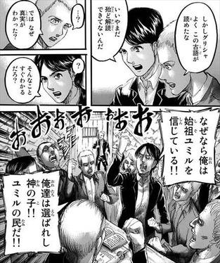 進撃の巨人21巻 ネトウヨ2