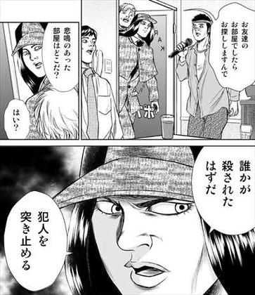 名探偵キドリ1巻 貴鳥8