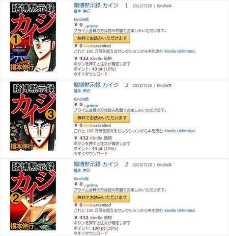 amazon prime reading 漫画コミック