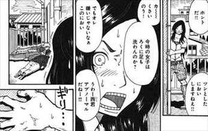 12連休「コーポ田中の序列」