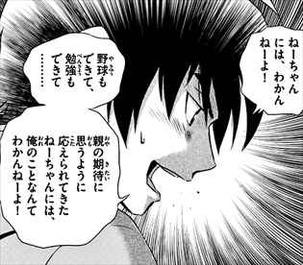 MAJOR2nd1巻 茂野大吾1