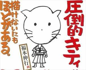 人生画力対決1巻 福本伸行のキティーちゃん