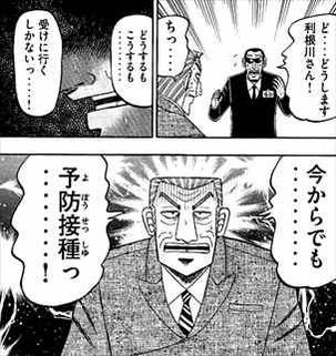 中間管理録トネガワ2巻 利根川幸雄 ただの校長先生