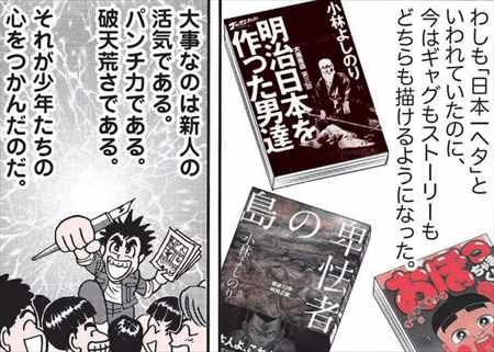 ギャグ漫画家 小林よしのり 名言 FLASH9月26日号4