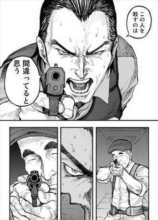 亜人9巻 佐藤と田中が反目