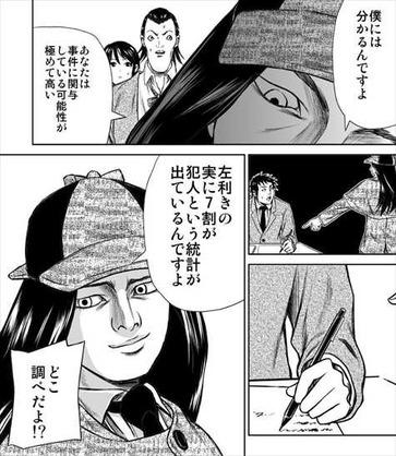 名探偵キドリ1巻 貴鳥9