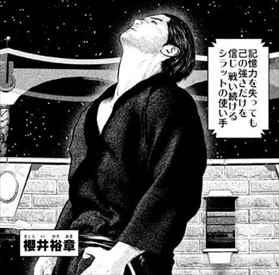 喧嘩稼業1巻 桜井裕章