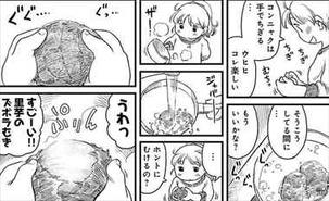 花のズボラ飯3巻38話 里芋で一人鍋