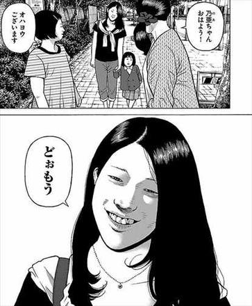 外道の歌2巻 横澤夏子