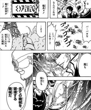 銀魂68巻 平賀源外2