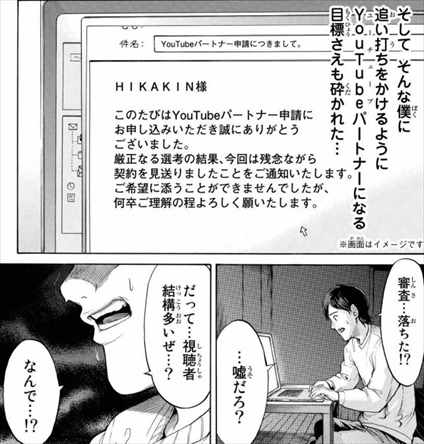 ヒカキン読み切り漫画4