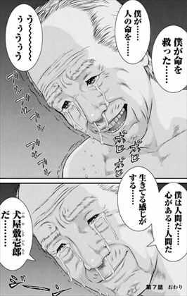 いぬやしき1巻 犬屋敷壱郎の涙