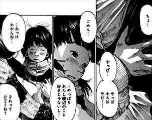 うみべの女の子1巻 磯辺のキスを拒否する佐藤