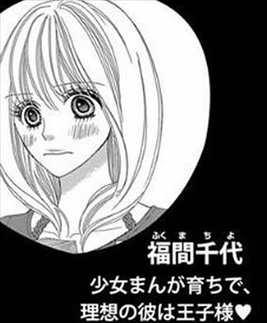 深夜のダメ恋図鑑3巻 登場人物あらすじ 福間千代