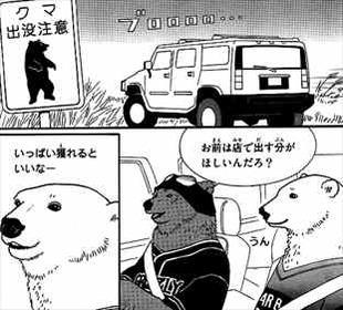 しろくまカフェ2巻 トヨタFJクルーザーに乗る熊
