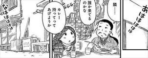 花のズボラ飯3巻39話 カレーうどん鍋3
