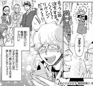 おとりよせ王子 飯田好実7巻 最終回 最終話 完結ラスト