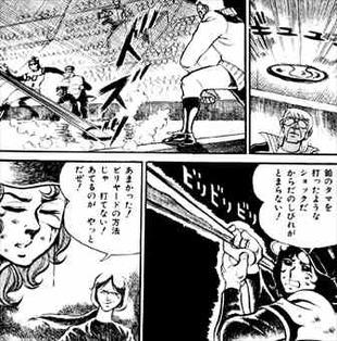 アストロ球団1巻15話 伊集院球三郎のビリヤード打法