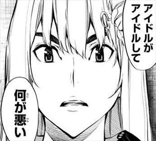 AKB49 恋愛禁止条例11巻 名言 浦川みのり