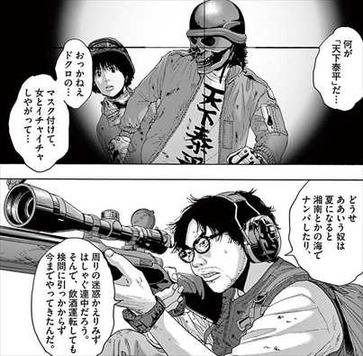 アイアムアヒーロー22巻 鈴木英雄の誤射