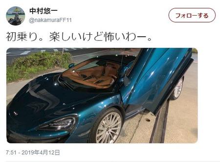 中村悠一の愛車 マクラーレン・570GT