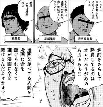 漫画貧乏 (佐藤秀峰) 感想| クソッタレの出版社へ捧ぐ : バズマン。