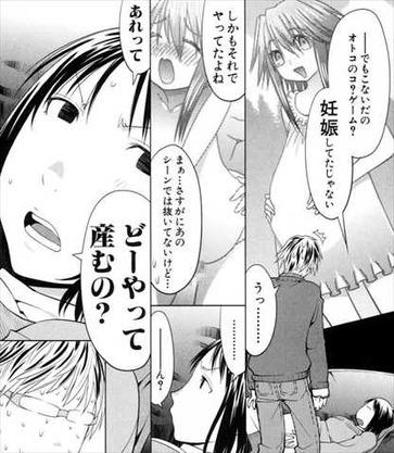 Spotted Flower2巻 男の娘モノ