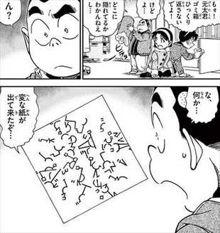 名探偵コナン89巻 羽田秀吉と由美1