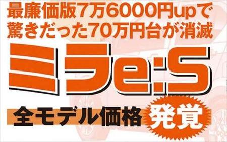 ミライース フルモデルチェンジ マガジンX6月号