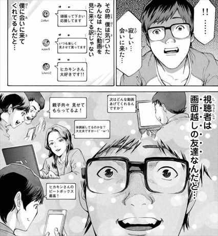 ヒカキン読み切り漫画7