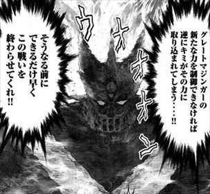 デビルマン対闇の帝王3巻 グレートマジンガー