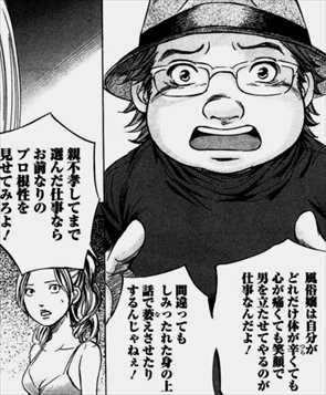 WxY4巻/ポコニャン先生