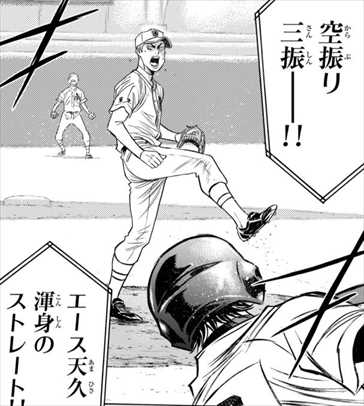 投げ方 投球 投法 野球漫画 ダイヤのエース act2 5巻
