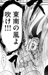 健一レジェンド12巻/関先生