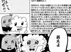 東京タラレバ娘3巻 ゆるキャラ
