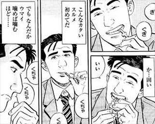 孤独のグルメ2巻 お茶漬け屋さん2 井之頭五郎の表情