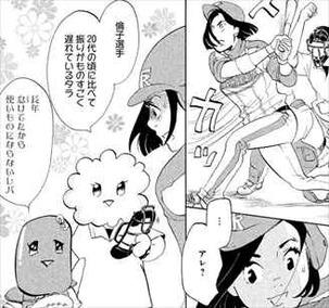 東京タラレバ娘1巻 振り遅れる倫子