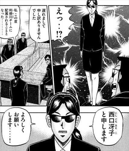 中間管理録トネガワ5巻 女性黒服1