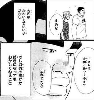 俺物語9巻 自信がない剛田猛男