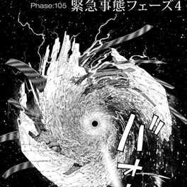 銃夢LO17巻ブラックホール