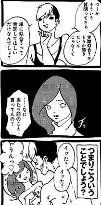 アラサーちゃん無修正1巻アホな男2