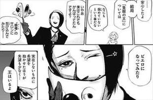 東京グール:re7巻 旧多二福はピエロ
