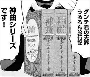 聖☆おにいさん6巻 ダンテの神曲