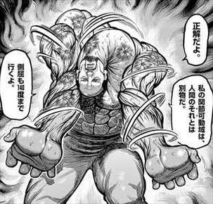 ケンガンアシュラ13巻 死刑囚・坂東洋平2
