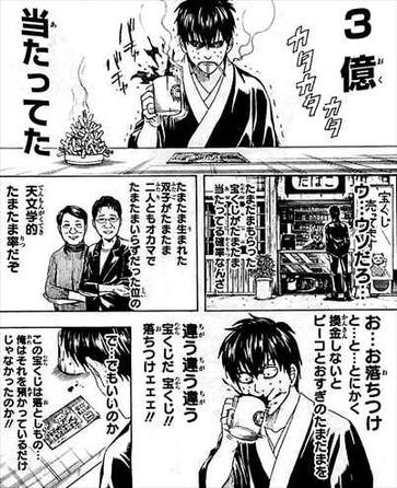 銀魂51巻 おすぎとピーコ 土方十四郎